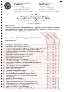 Dreem, evaluation questionnaire