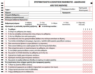 Student Assessment Questionnaire
